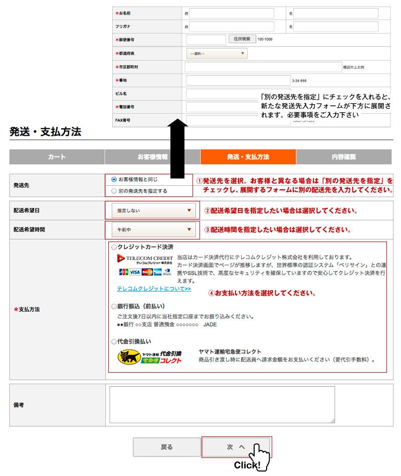 発送先・お支払い方法の指定