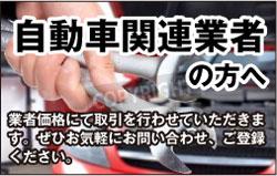 自動車関連業者の方へ